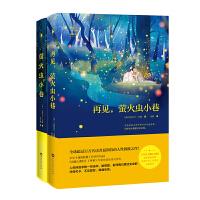 萤火虫小巷套装(共两册)