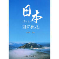 【二手旧书8成新】日本国家概况 刘笑明 9787310042777