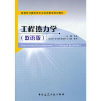 【二手旧书8成新】工程热力学(双语版 赵蕾 9787112136858