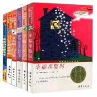 全6册国际大奖亲爱的汉修先生+幸福来临时+外公是颗樱桃树+苹果树上的外婆+苦涩巧克力国际大奖小说儿童小学生课外故事书籍