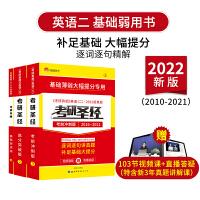 太阳城考研1号 2022考研英语二考研圣经研读+高分+冲刺(2010-2021)