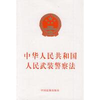 正版全新 人民武装警察法 法制出版社
