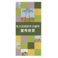 电力设施防外力破坏宣传折页.2418
