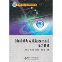 【二手旧书8成新】《电磁场与电磁波(第三版》学习指导 王家礼 9787560626628