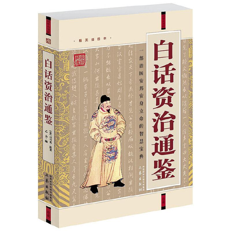 白话资治通鉴(经典珍藏版) 国学大书院