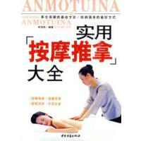 【二手旧书9成新】实用按摩推拿大全李茂林著9787800132926中医古籍出版社