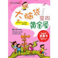 【旧书二手书8新正版】 小巨人成长系列大脑袋里的黄金屋 卡米图书 制作   978753