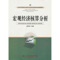 【二手旧书8成新】宏观经济核算分析 廖明球 9787563821044