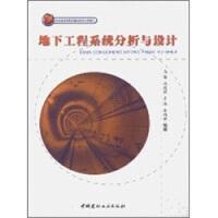 【二手书9成新】 地下工程系统分析与设计 高谦 等 中国建材工业出版社 9787802279124