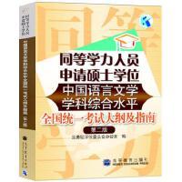 同等学力人员申请硕士学位中国语言文学学科综合水平全国统一考试大纲及指南第2版第二版