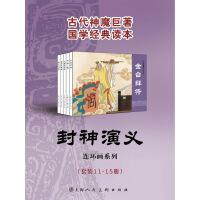 封神演义11-15(套装共5册)