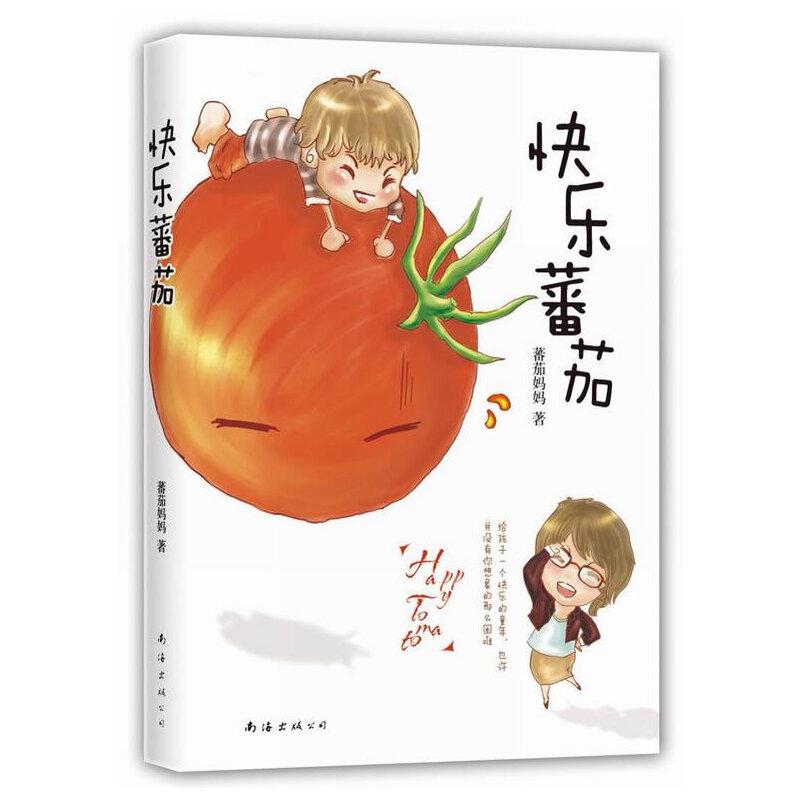 快乐蕃茄(中央电视台赞誉番茄妈妈:网络红人番茄妈,教子有方靠童话) 全国独家首发