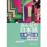 大家的日语(中级)(1)(标准习题集)