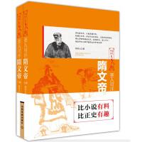 圣人可汗:隋文帝(上下两册)