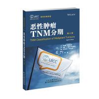 恶性肿瘤TNM分期(第8版)