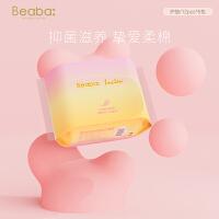 Beaba(碧芭宝贝)6包 云霓系列卫生巾迷你护垫180mm 共72片
