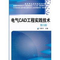 【二手旧书8成新】电气CAD工程实践技术(付家才(第二版 付家才 9787122132673