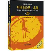 【二手旧书8成新】刑事诉讼法一本通:中华人民共和国刑事诉讼法总成(第10版(2015年版 刘志伟 9787511875