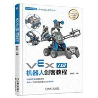 【二手旧书8成新】VEX IQ机器人创客教程 覃祖军 9787111563648