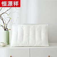 恒源祥全棉枕头单人双人枕芯一对家用可水洗护颈椎枕学生宿舍低枕