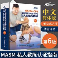 NASM-CPT 美国国家运动医学学会 私人教练认证指南 第6版 私人教练发展指导 运动解剖学运动训练学 NSCA纠正