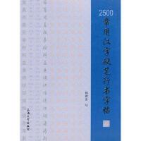 【新书店正版】2500常用汉字硬笔行书字帖钱建忠9787811183016上海大学出版社