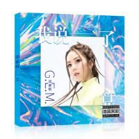邓紫棋专辑cd碟片流行新歌正版音乐汽车载无损黑胶cd光盘歌碟唱片