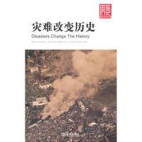 【二手旧书8成新】灾难改变历史 唐建光 9787802519145