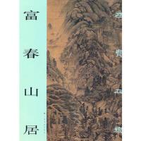 国宝在线・富春山居 上海书画出版社 9787807250661