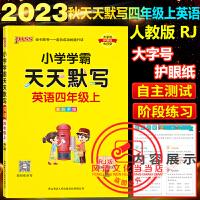 小学学霸作业本四年级上英语上册英语人教版2021秋
