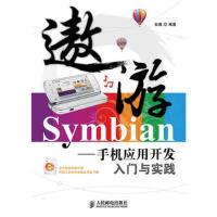 【二手旧书8成新】遨游Symbian手机应用开发入门与实践 张魏 9787115219220