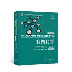 有机化学(第9版)改编版