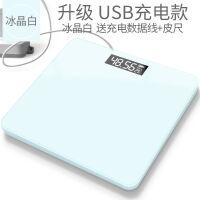 升级款冰晶白USB充电电子称体重秤家用人体秤迷你精准成人减肥称重计测体重器