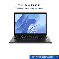 联想ThinkPad S2 2021款(05CD)13.3英寸轻薄笔记本电脑(i5-1135G7 8G 512GSSD