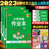 小学学霸作业本六年级下册语文数学英语3本套人教版RJ版2020春语文部编版