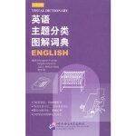英语主题分类图解词典 (英)福勒,袁华清译 9787561931011