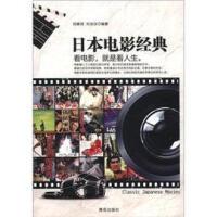 【二手书9成新】 日本电影经典 刘德润,刘淙淙 青岛出版社 9787543681750