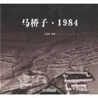 马桥子・1984