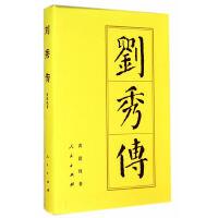 刘秀传(精)―历代帝王传记