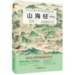 山海经 绘图版 教育部部编初中语文教材(七年级下)指定阅读图书