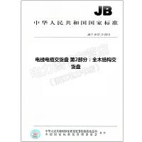 JB/T 8137.2-2013 电线电缆交货盘 第2部分:全木结构交货 8137