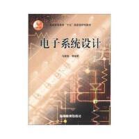 【二手旧书8成新】电子系统设计 马建国,等 9787040130287