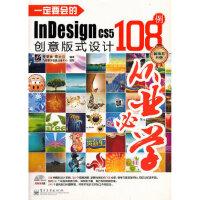 【二手书9成新】 要会的InDesign CS5创意版式设计108例(全彩)(含DVD光盘1张) 贾荣林,陈大公著 电