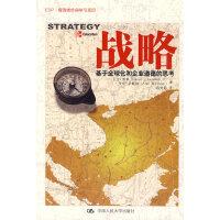 战略――基于全球化和企业道德的思考(EDP・管理者终身学习项目)