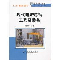 现代电炉炼钢工艺及设备\阎立懿__特殊钢丛书
