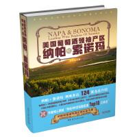 美国葡萄酒领袖产区纳帕和索诺玛