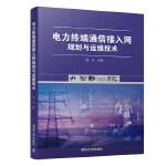 电力终端通信接入网规划与运维技术