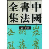 【二手书旧书95成新】 中国书法全集(23)--李邕 刘正成  荣宝斋出版社