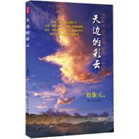 【二手书9成新】 天边的彩云 赵振元 四川文艺出版社 9787541140723