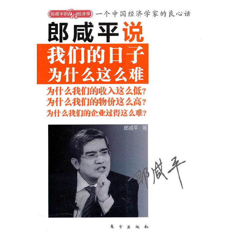 郎咸平说:我们的日子为什么这么难(当当网抢鲜发售,在中国做事难,做人难,过日子更难。一本最耐寻味的《郎咸平说》,说出百姓心中所想)